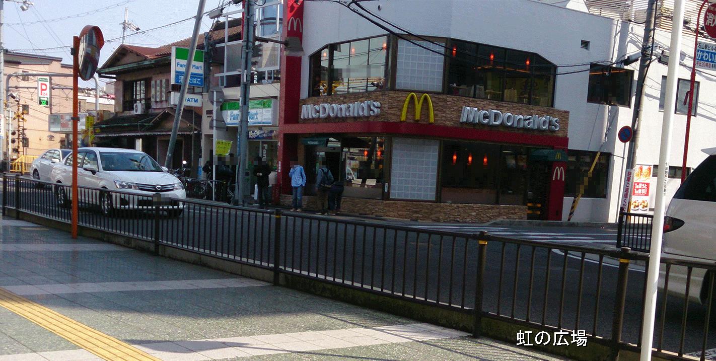 石山駅前マクドナルド