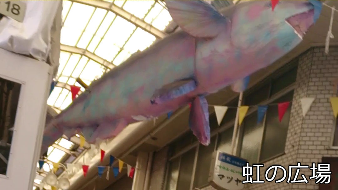 商店街の魚