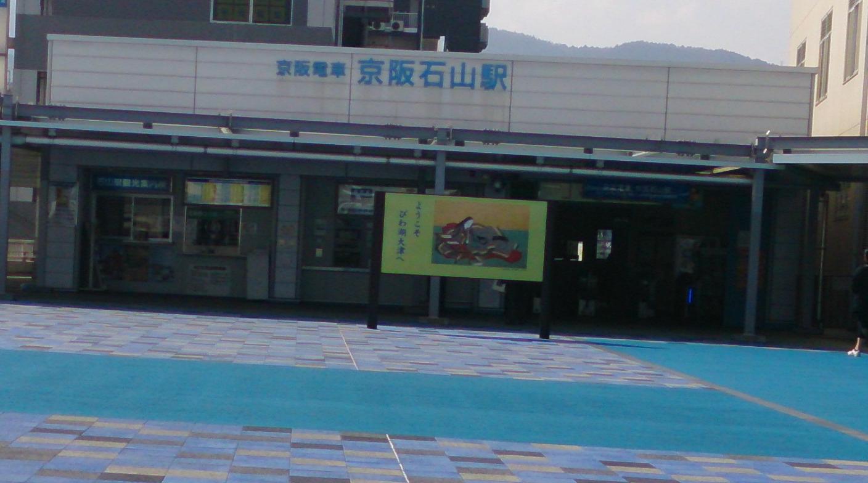 京阪石山駅