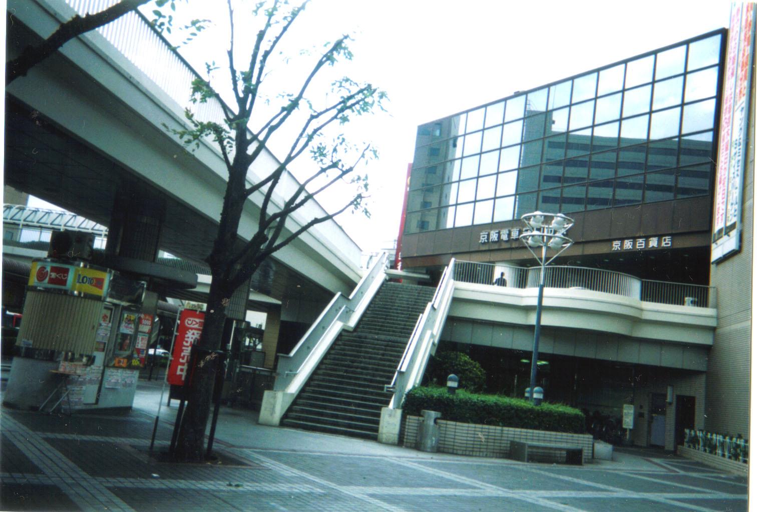京阪守口市駅