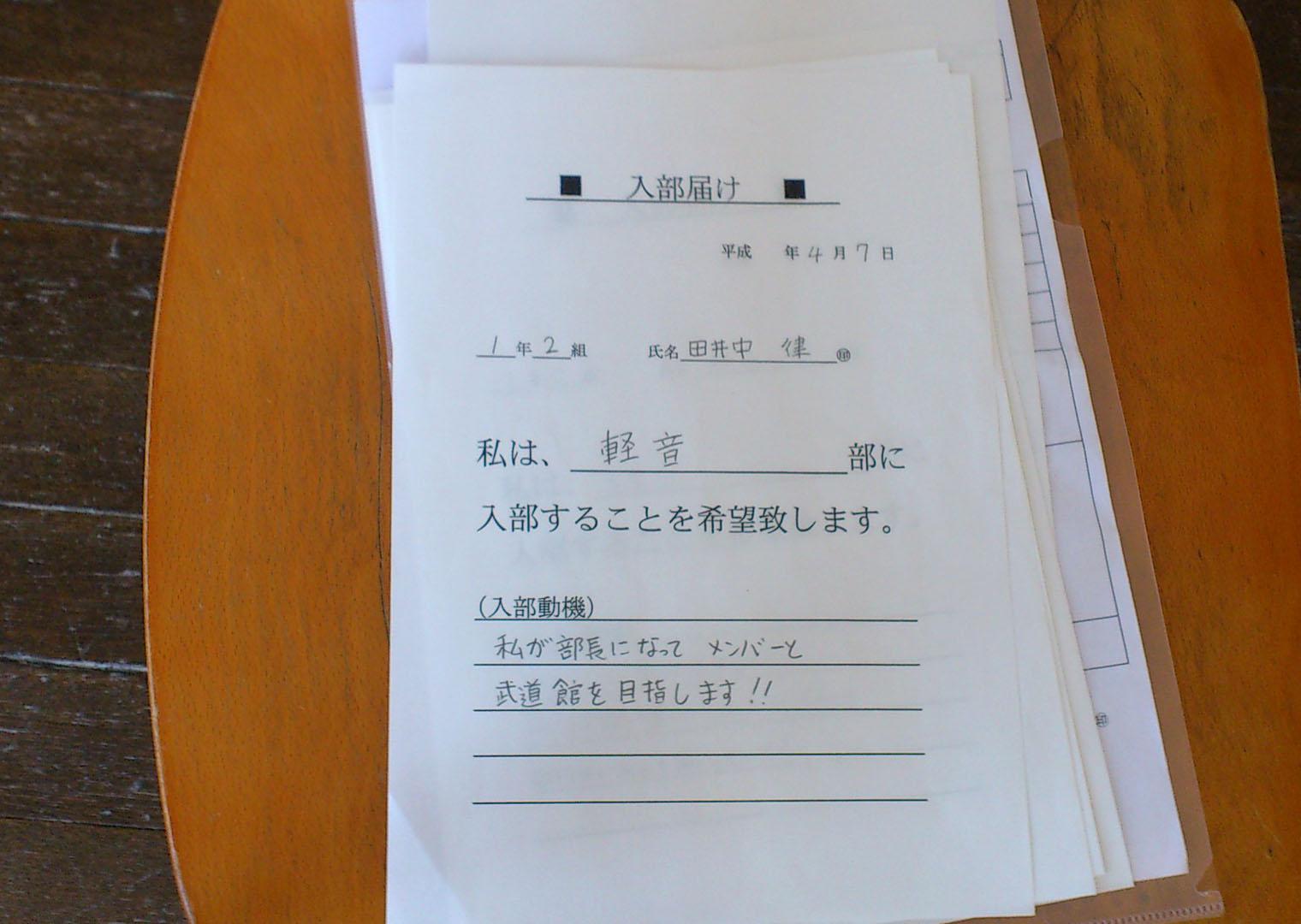 入部届・りっちゃん隊員